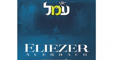 "Eliezer Auerbach Release His Long Awauted Debut Album ""Ani Omel"""