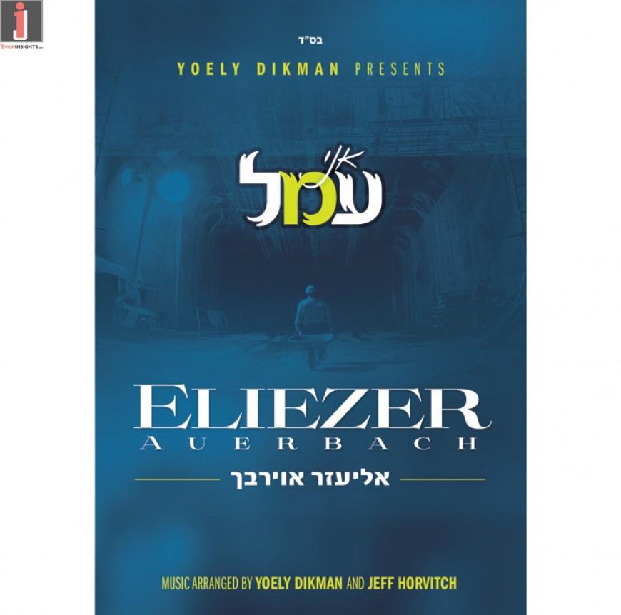 "Eliezer Auerbach Release His Long Awauted Debut Album ""Ani Omel"""