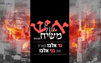 Gad Elbaz & Beni Elbaz: Esh Shel Mashiach [Offical Music Video]