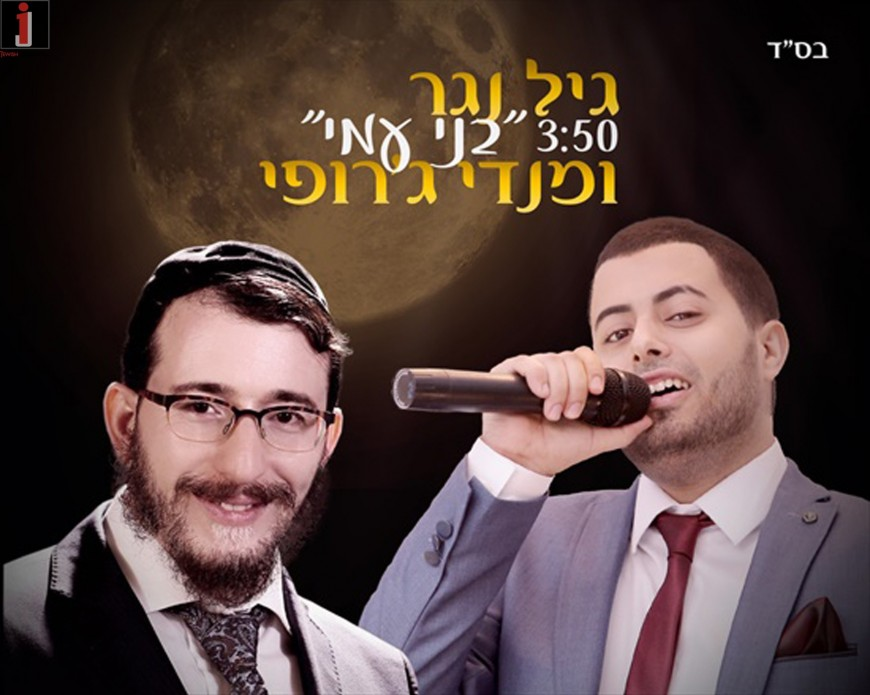 """Gil Neger & Mendy Jerufi With A Message To The Israeli Government """"B'nei Ami"""""""