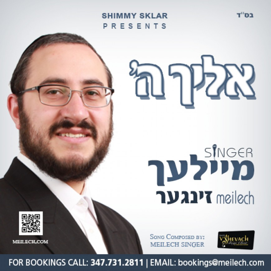 "Meilech Singer Releases His Debut Single ""Eilecho Hashem"""