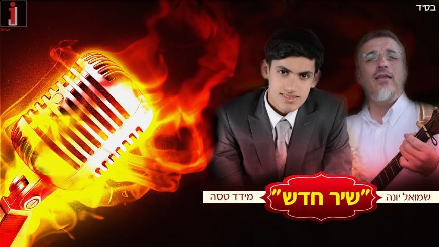 """Meydad Tasa & Shmuel Yonah """"Shir Chadash"""""""