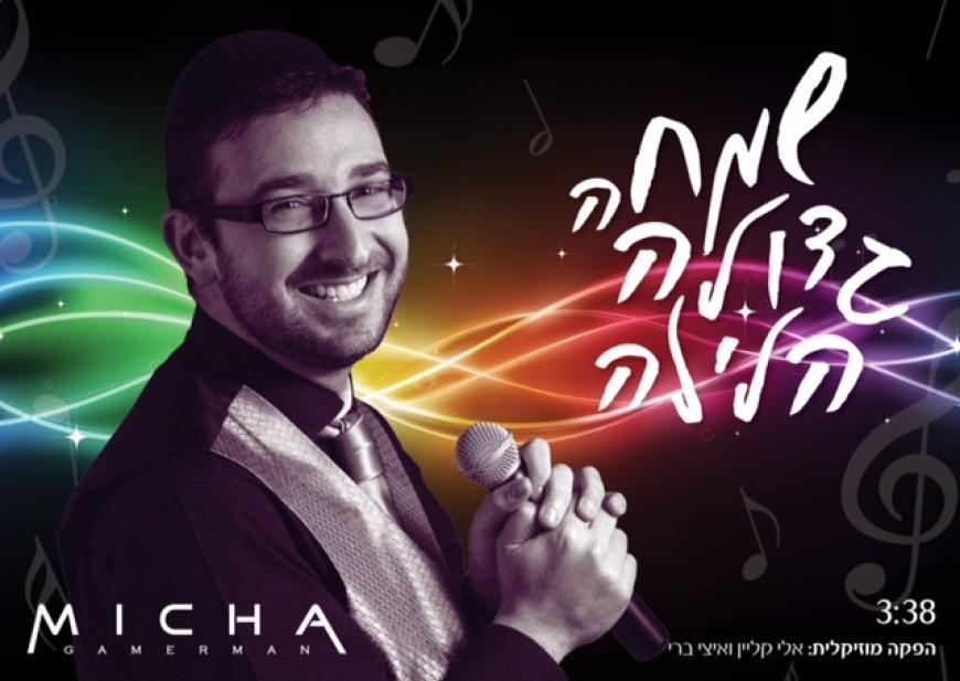 "Micha Gamerman Releases New Single ""Simcha Gedola Halaila"""