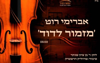 In Honor of Shavous: Avremi Roth Sings Mizmor Ledovid From R' Bentzion Shenker