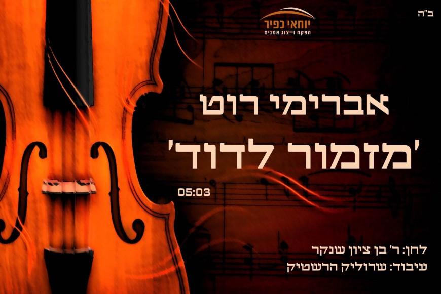 In Honor of Shavous: Avremi Roth Sings Mizmor Ledovid From R' Bentzion Shenker