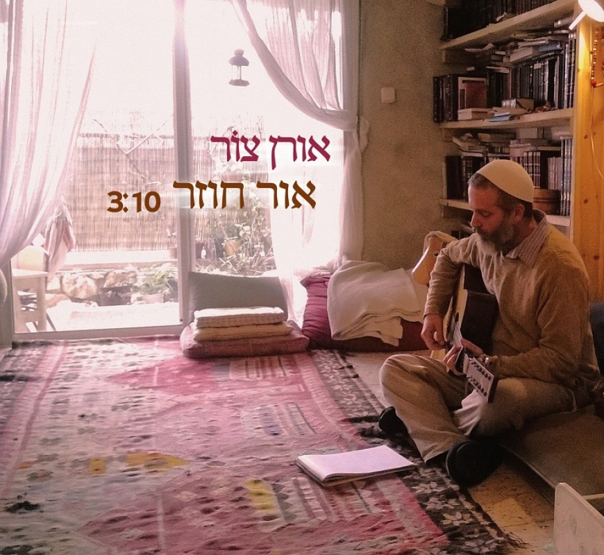 """""""Or Chozer"""" Oran Tzur Releases His First Single From His Upcoming Album"""