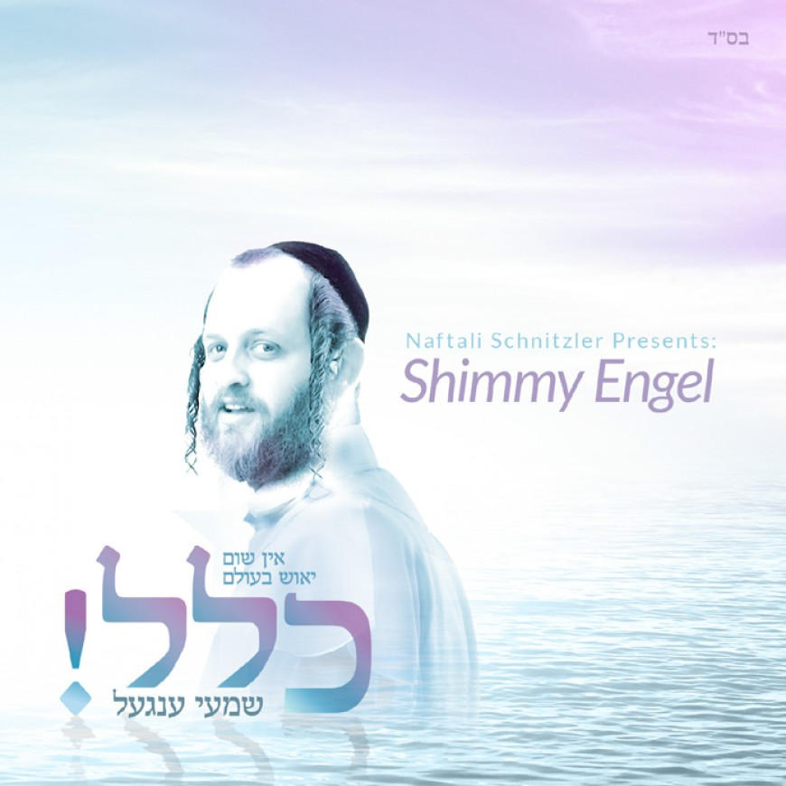 """KLAL"" From Shimmy Engel In Stores Today!"