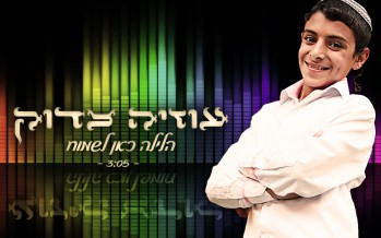"A New Single For Uziah Tzadok ""Halayla Kan Lismoach"""