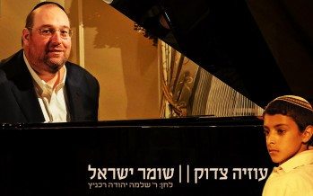"New Composition By S.Y. Rechnitz for Abducted Boys ""Shomer Yisroel"" Feat. Uziah Tzadok"
