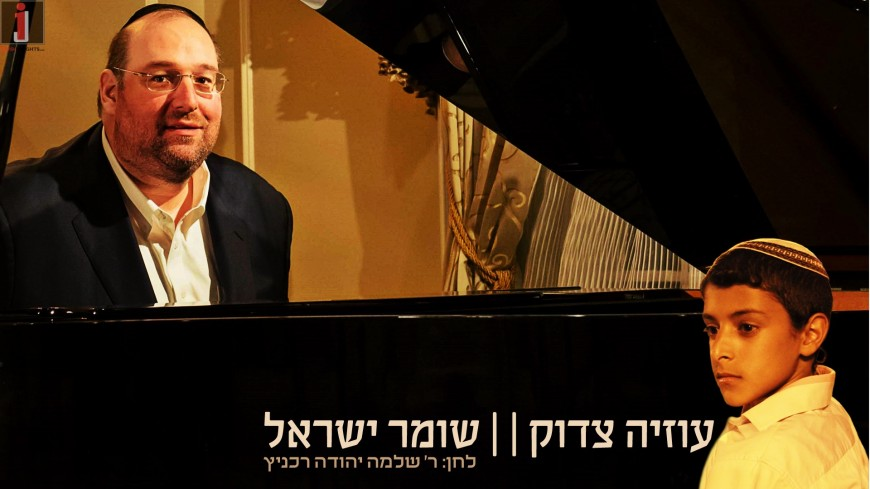 """New Composition By S.Y. Rechnitz for Abducted Boys """"Shomer Yisroel"""" Feat. Uziah Tzadok"""