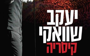 "Yaakov Shwekey Returns To Caesarea To Debut ""KOLOT"""