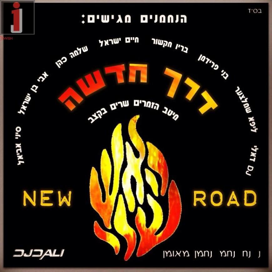 "The ""NACHMANIM"" Present: Special Singers Sing to Rabbi Nachman"