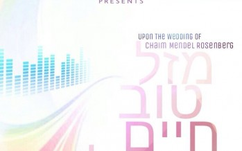 Big Light Productions Presents: Eretz Yisroel