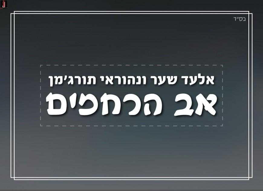 Elad Shaer & Nehorai Turgeman – Av Harachamim
