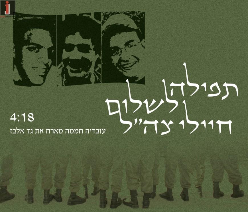 Gad Elbaz & Ovadia Chamama: Tefilla L'Shalom Chayalei IDF Soldiers