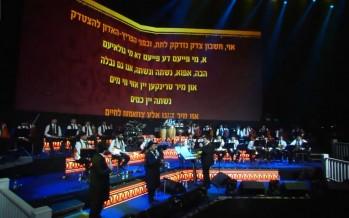 Hamenagnim | Rebbe's Melodies Medley