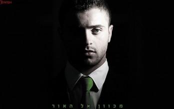 Itzik Dadya – Mechaven El Haor