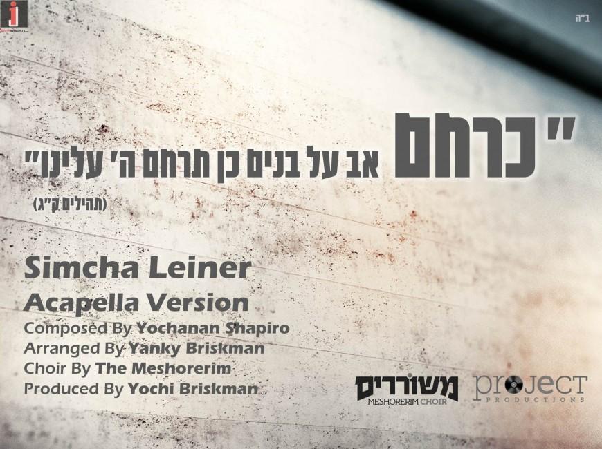 Keracheim Acapella | Simcha Leiner (ft. Meshorerim Choir)