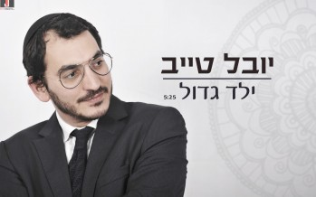 """Yuval Tayeb With A Video Clip For The Hit Song """"Yeled Gadol"""""""