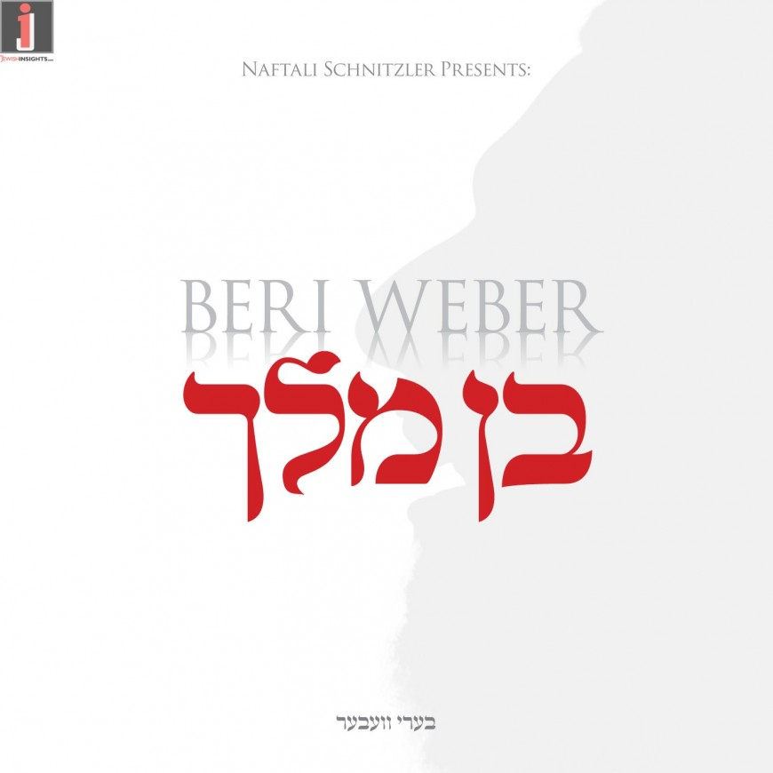 Beri Weber 3 – Ben Melech [Audio Preview]