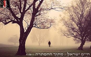 "Chaim Israel Releases Mizrachi Version of The Hit Song ""Ve'afilu Behastorta"""