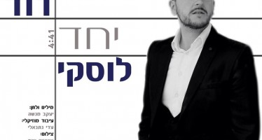 "Directly From France: Dovid Lusky's Debut Single – ""Yachad"""