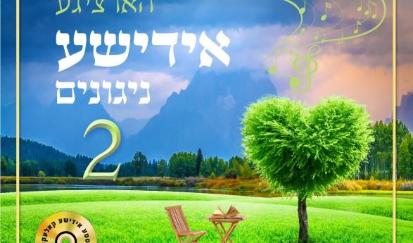 Hartzig Yiddish Niginim & Lebedig 2