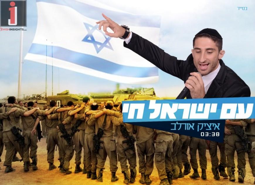 """Itzik Orlev """"Am Israel Chai"""""""