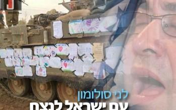 Lenny Solomon – Am Yisrael Lanetzach [Official Video]