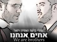 """Naftali Kalfa & Aaron Razel """"Achim Anachnu – We Are Brothers"""""""