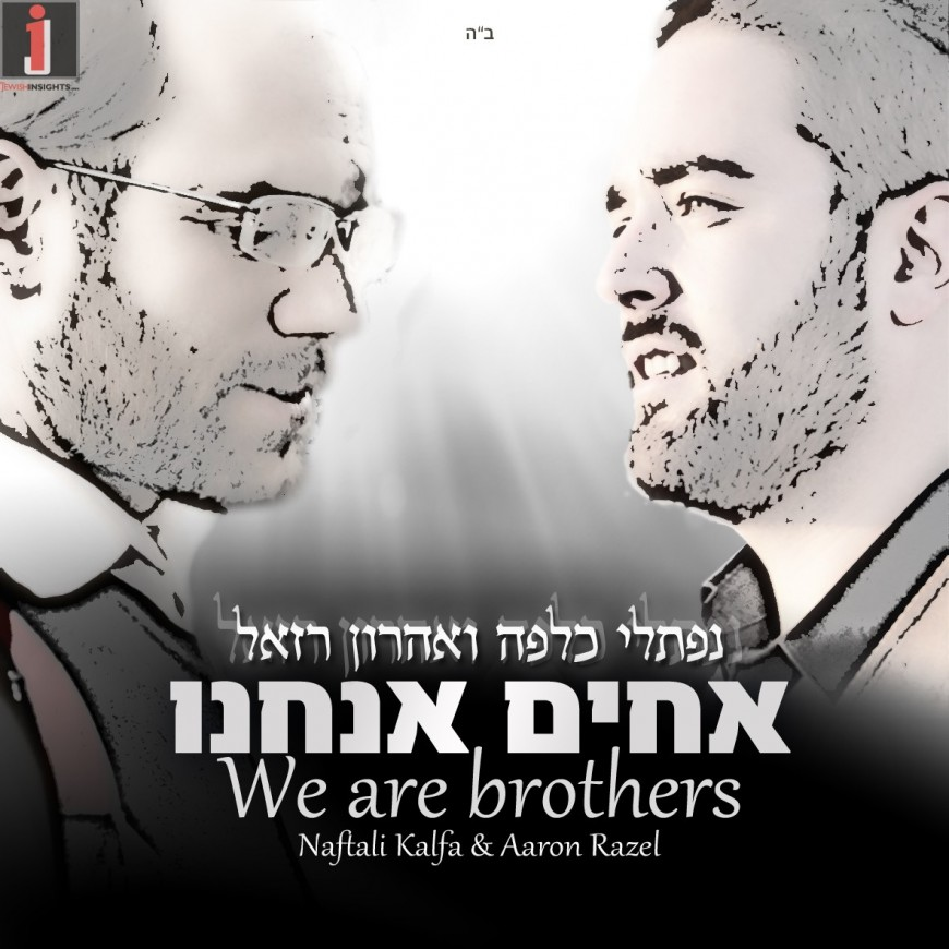 "Naftali Kalfa & Aaron Razel ""Achim Anachnu – We Are Brothers"""