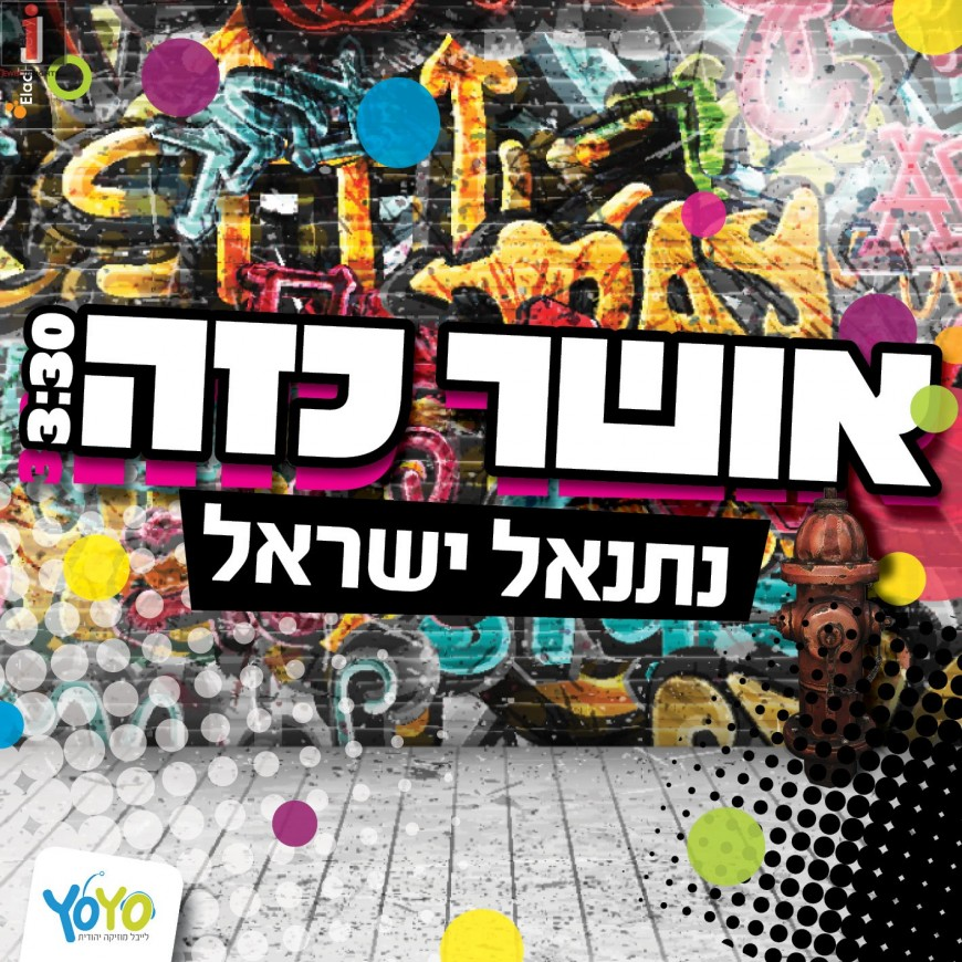 """Nesanel Yisrael Releases His First Single From The New Music Label """"YoYo"""""""