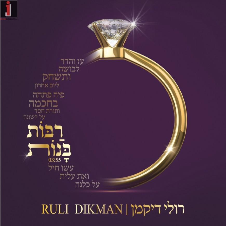 "The Hit Of The Summer: Ruli Dikman ""Rabois Bonois"""