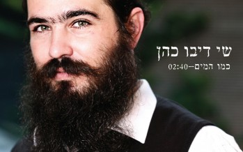 "Shai Dibo Cohen With A New Single ""K'mo Hamayim"""