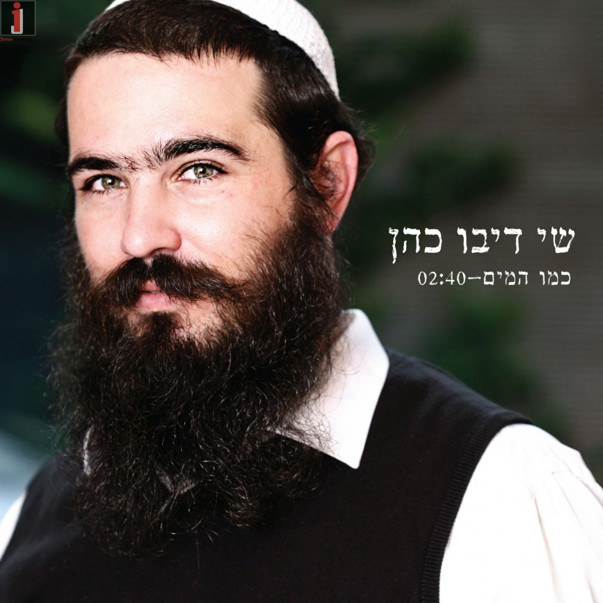 "Shai Dibo Cohen With A New Single ""K'mo Hamayim"""
