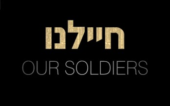 Sruli Twerski: Our Soldiers/Chayaleinu – A Sruly Weinberger Production