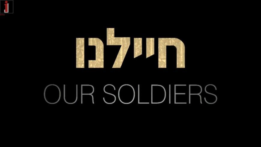 Sruli Twerski: Our Soldiers/Chayaleinu – A Sruly Weinberger Production