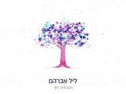 "The Wach Family With Their Sixth Album ""Leil Avraham"""