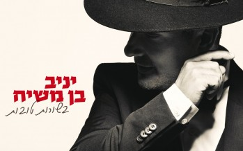 "Yaniv Ben Mashiach Releases His 8th Album ""B'surot Tovot"""