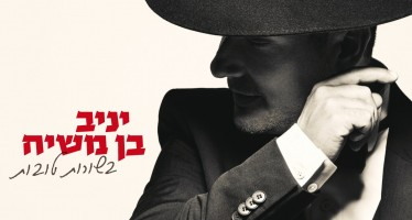 "Yaniv Ben Mashiach Releases His 8th Album ""B'surot Tovot"""