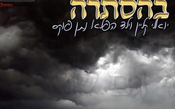 """Yoeli Klein & WonderChild Natan Fuchs In A Duet """"Va'Afilu B'Hastarah"""""""