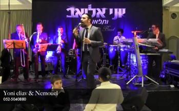 Yoni Eliav & Nemouel Harroch Rock A Wedding