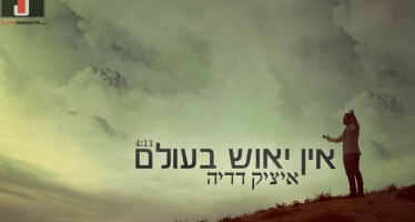 "Itzik Dadya Releases New Video For Rosh Hashanah ""Ein Yiush Baolam"""