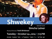 11th Annual United Hatzalah Gala Extravaganza With YAAKOV SHWEKEY &  SIMCHA LEINER
