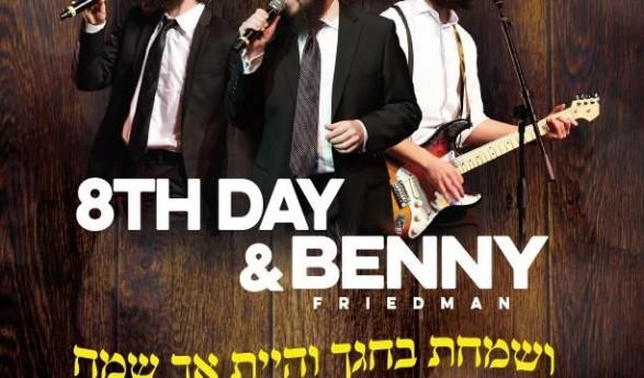 Suki & Ding Present: Benny Friedman & 8th Day