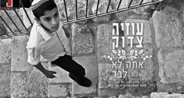 """Ata Lo Levad"" A New Single From Uzia Tzadok"