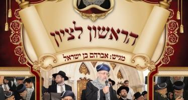 Avi Ben Yisrael Sings L'chvod Maran Harishon Letzion R' Yitzchak Yosef