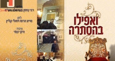 "Avi Ben Yisrael & Yeled Hapella Nehorai Turgeman Cover ""Ve'afilu Behastora"""