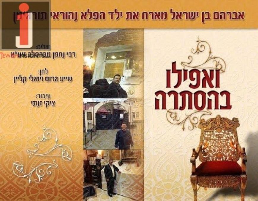 "Avi Ben Yisrael & Yeled Hapella Nehorai Turgeman Cover ""Ve'afilu Behastora"""