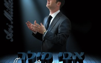 Avi Miller Sings R' Hillel Paley